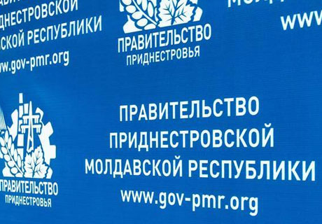 TRANSNISTRIAN GOVERNMENT TO PRESENT MEASURES ON SUPPORTING POPULATION AND ECONOMIC AGENTS